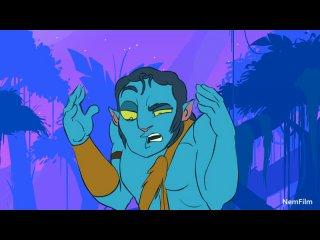 Avatar - hot na'vi sex. озвучка от а.мирон.
