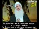 Шейх Мухаммед Якуб о праве мусульман на убийство неверных! Ислам-Зло!