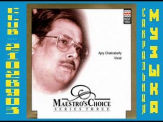 Ajoy Chakraborty. Индийская музыка.