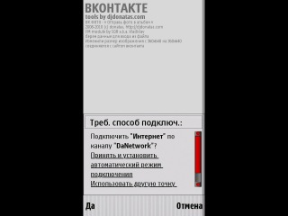 Nokia N97 s60 - загрузка фото вконтакт + установка в статус