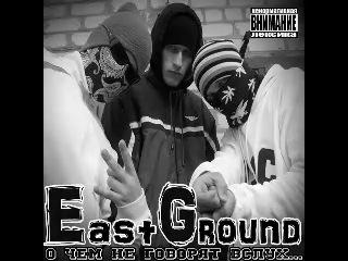 East Ground - О Чём Не Говорят Вслух (2010) ''СКАЧАТЬ АЛЬБОМ''