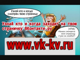 Шокирующее видео про ВКонтакте!