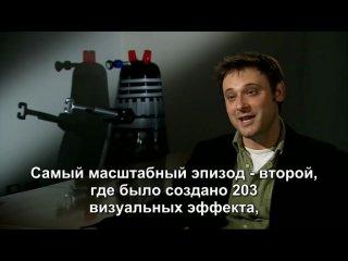 Доктор Кто Конфиденциально \ Doctor Who Confidential Cutdowns - 1 сезон 2 серия БКиС