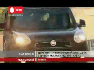 Fiat Doblo (www.24tv.com.ua)