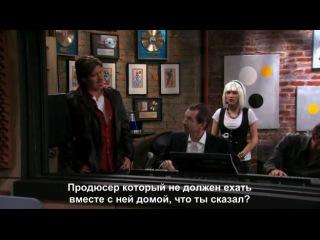 Ханна Монтана Навсегда/Ханна Монтана - 4 сезон 8 серия [русские субтитры]