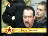 Столица №2 - Группа Бутырка (+ интервью)