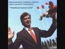 Серенада Дон Жуана поет А. Соловьяненко