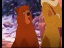 Братец медвежонок 2: Лоси в бегах / Brother Bear 2: The moose are on the loose [2006]
