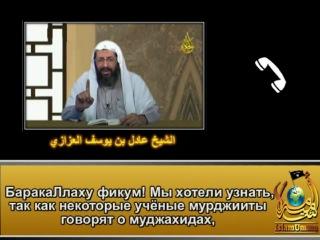 Шейх Адиль бну Юсуф Аль-Азази о Джихаде в Имарате Кавказ. 2010/1431г.