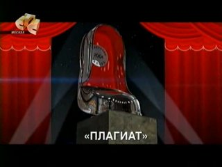 Серебряная Калоша 2004. Плагиат года