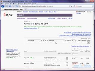 Урок 9. Ключевые слова и цена за клик / Рекламная сеть Яндекс.Директ