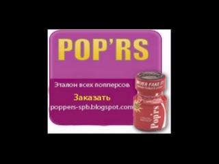 Попперс в питере,поперс спб,poppers,заказать popers,секс,порно,интим