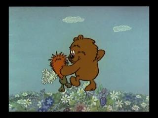 Трям! Здравствуйте! (про Ежика и Медвежонка - выпуск 4 из 8) 1980 Мультфильм СССР