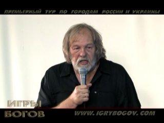 Встреча с автором и режиссером сериала ИГРЫ БОГОВ Сергеем Стрижаком Москва июнь 2009 г