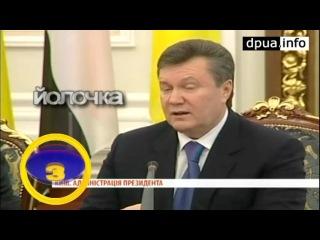 Новорічні Ёлки-палки Януковича.