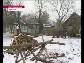 Закон о Родовых усадьбах, Белогородская область, Новости на ОРТ,  2011 год.