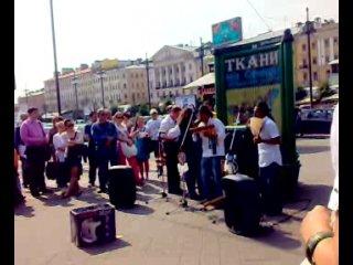 25.06.2010 Санкт-Петербург, Сенная площадь, выступление у метро)))