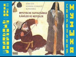 Sema'Zen, Henning Schmiedt & Ensemble Mystische Sufigesänge (Ilahiler Ve Nefesler)