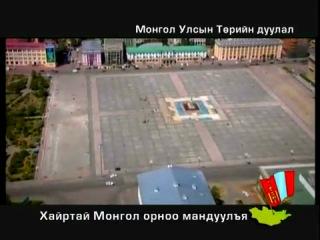 Mongol ulsiin toriin duulal (Гимн)