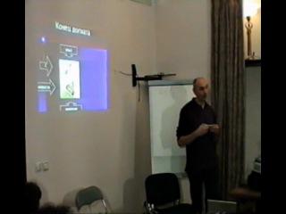Жан Беккио | Продвинутые гипнотические техники | 2006г | Часть 6