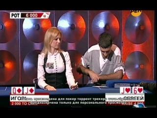 Покер-Дуель (Рен, SATRip)