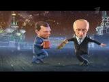 Мульт Личности - Медведев и Путин поют частушки 2011 (возвращение)