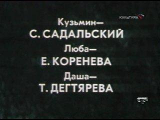 ВЕЧНО ЖИВЫЕ (Телеспектакль, 1976 г.) - Виктор Розов, театр Современник