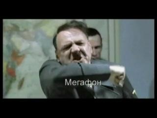Гитлер о скайпе