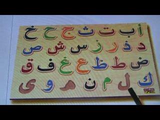 ★...Алфавит арабского языка...★