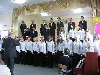 Хор ЯГПУ - Студенческий гимн