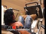 Упражнения для ног. ЖИМ НОГАМИ. от Стриптизера. Упражнения для похуденя (фитнес и бодибилдинг)