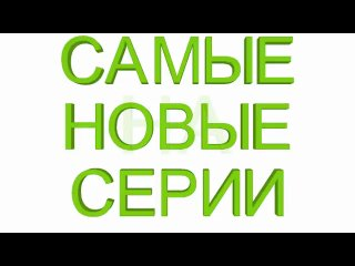 Счастливы вместе 5 сезон 13, 14, 15, 16, 17, 18, 19, 20, 21 серия