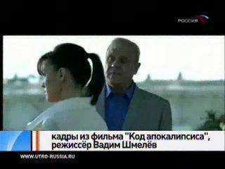 Трейлер Кода апокалипсиса в Утро России