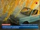 Заповодец - супермашина
