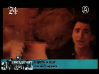 «Король и Шут» в программе Zвездо-4ат на телеканале А-ONE [часть 1]