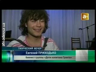 АТВ-Новости, ДКГ - в Одессе