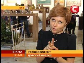 Игрушечный мир (Новости СТБ, 12.10.2010)