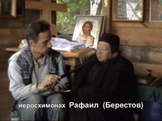 Соль земли. Фильм 4 , ч. 2. Архимандрит Таврион. Пророчества