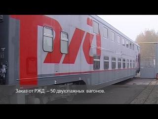 По заказу РЖД отечественные вагоностроители разрабатывают двухэтажные вагоны