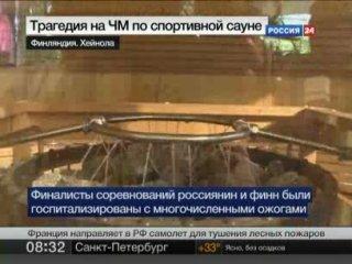 На чемпионате мира по спортивной сауне погиб россиянин!