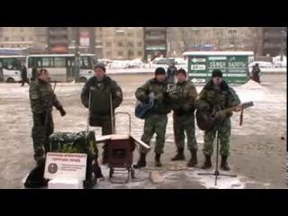 ОТ ГРАНИЦЫ ДО НЕБА - Второй батальон (сл. А. Синотрусова, А. Амосова)