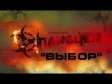 трейлер к клипу BIGG'а ВЫБОР из саундтрека к фильму Проект Панацея