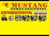 MUSTANG ( МУСТАНГ - Бензогенераторы, мотопомпы, насосы, авто-электролебёдки, мини-экскаваторы, экскаваторы, мото-буры, буры, бет