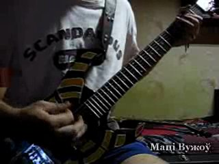 Дрыгва - Сын магутнага Рода (гитарные рифы)