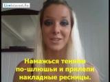 макияж для обычной девушки в украине и для бляди во всем мире)