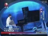 23-летний китаец прославился своей виртуозной игрой на пианино пальцами ног и победил в финале телешоу Китай ищет таланты 2010