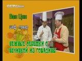 Китайская кухня / Сhinese cuisine 47 серия