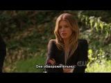 Беверли-Хиллз 90210 Новое поколение сезон 3 серия 15 Sub