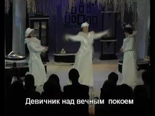 Девичник над вечным покоем / Айвон Менчелл / пьеса в 2-х действиях /