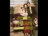 """Grupa """"Nocznyje snajpiery"""" (Nocni snajperzy) - Bonnie & Clyde (polskie napisy)"""